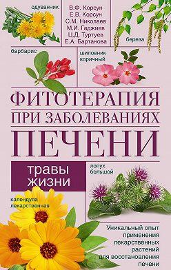 Владимир Корсун - Фитотерапия при заболеваниях печени. Травы жизни