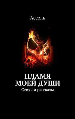 Ассоль - Пламя моейдуши. Стихи ирассказы