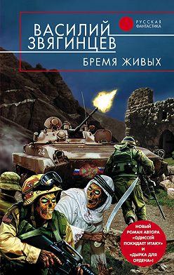 Василий Звягинцев - Бремя живых