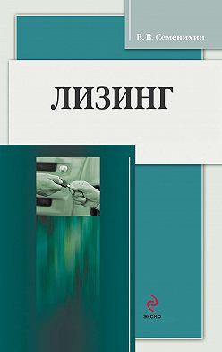 Виталий Семенихин - Лизинг