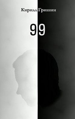 Кирилл Гришин - 99