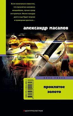 Александр Масалов - Проклятое золото