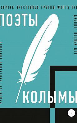 Матвей Дар - Поэты Колымы. Сборник произведений