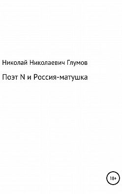 Николай Глумов - Поэт N и Россия-матушка