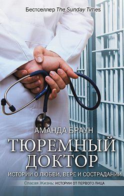 Аманда Браун - Тюремный доктор. Истории о любви, вере и сострадании