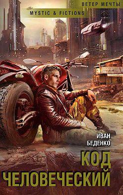 Иван Беденко - Код человеческий