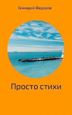 Геннадий Федоров - Стихи про всё