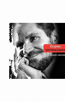 Борис Чичибабин - Сияние снегов (сборник)