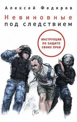 Алексей Федяров - Невиновные под следствием