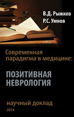 Валерий Рыжков - Современная парадигма в медицине. Позитивная неврология
