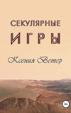 Ксения Ветер - Секулярные игры