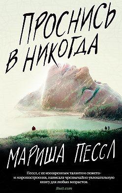 Мариша Пессл - Проснись в Никогда