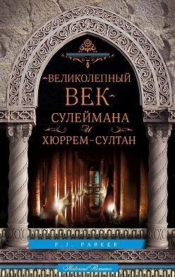 П. Паркер - «Великолепный век» Сулеймана и Хюррем-султан