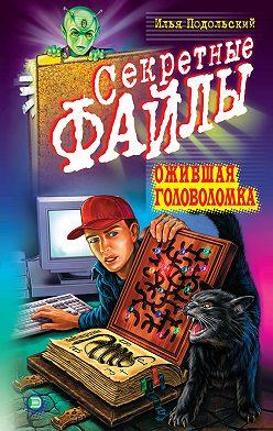 Илья Подольский - Ожившая головоломка