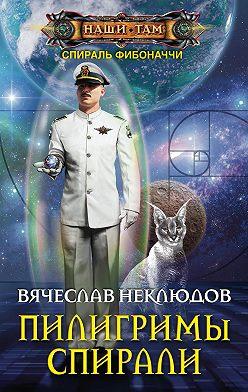 Вячеслав Неклюдов - Пилигримы Спирали