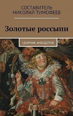 Николай Тимофеев - Золотые россыпи. Сборник анекдотов