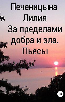 Лилия Печеницына - За пределами добра и зла. Пьесы