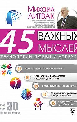 Михаил Литвак - 45 важных мыслей: технологии любви и успеха