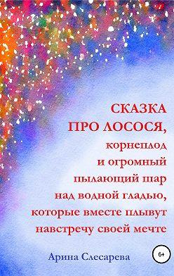 Арина Слесарева - Сказка про лосося…