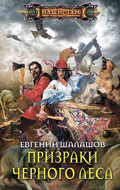 Евгений Шалашов - Призраки Черного леса
