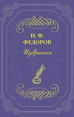Николай Федоров - Трагическое и вакхическое у Шопенгауэра и Ницше