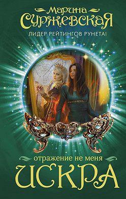 Марина Суржевская - Отражение не меня. Искра