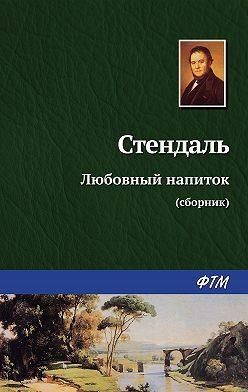 Стендаль (Мари-Анри Бейль) - Любовный напиток (сборник)