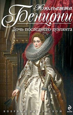 Жюльетта Бенцони - Дочь последнего дуэлянта