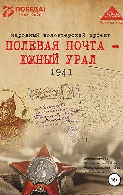 Анна Симонова - Полевая почта – Южный Урал. 1941