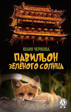 Юлия Чернова - Павильон Зелёного солнца
