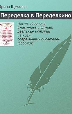 Ирина Щеглова - Переделка в Переделкино