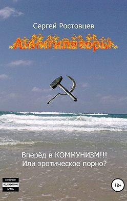 Сергей Ростовцев - Аннигиляторы