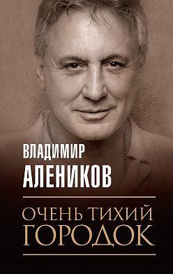 Владимир Алеников - Очень тихий городок