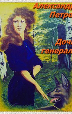 Александр Петров - Дочь генерала