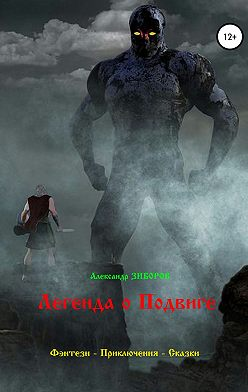 Александр Зиборов - Легенда о Подвиге