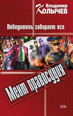 Владимир Колычев - Победитель забирает все