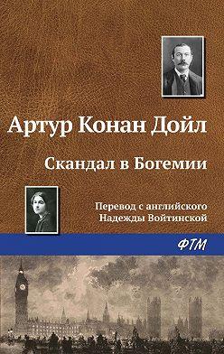 Артур Конан Дойл - Скандал в Богемии