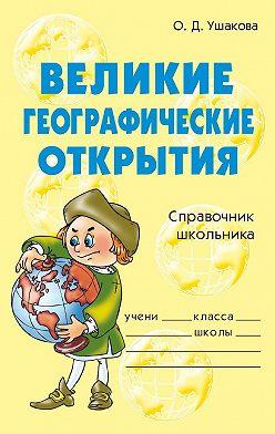 Ольга Ушакова - Великие географические открытия
