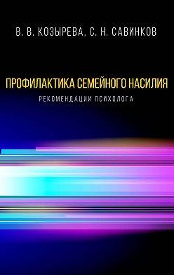Валентина Козырева - Профилактика семейного насилия. Рекомендации психолога