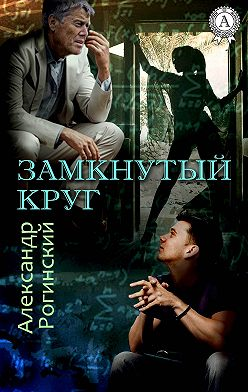 Александр Рогинский - Замкнутый круг