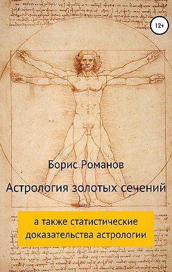Борис Романов - Астрология золотых сечений