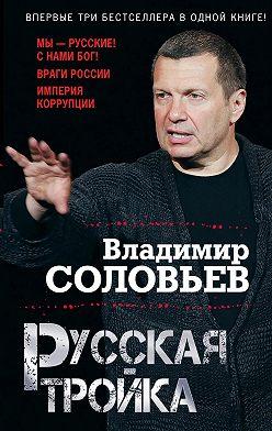 Владимир Соловьев - Русская тройка (сборник)
