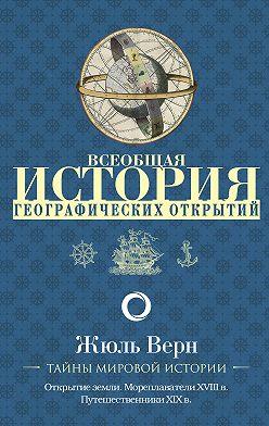 Жюль Верн - Всеобщая история географических открытий