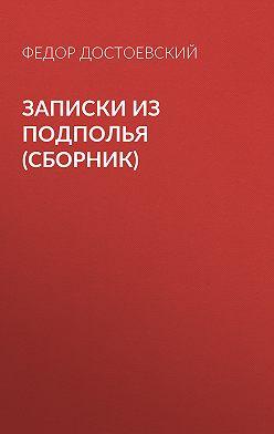 Федор Достоевский - Записки из подполья (сборник)