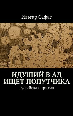 Ильгар Сафат - Идущий в ад ищет попутчика. Суфийская притча
