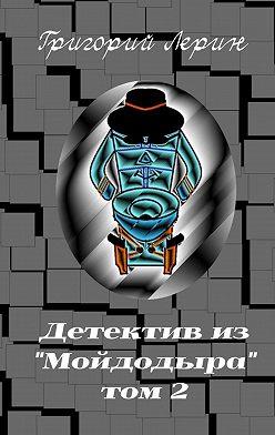 Григорий Лерин - Детектив из«Мойдодыра». Том2