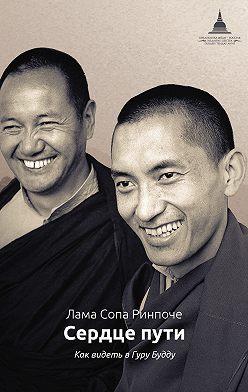 лама Сопа Ринпоче - Сердце пути. Как видеть в Гуру Будду