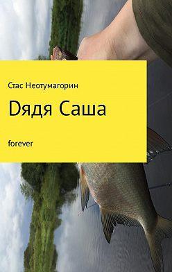 Стас Неотумагорин - Dядя Саша forever