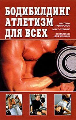 Валентин Чингисов - Бодибилдинг, атлетизм для всех