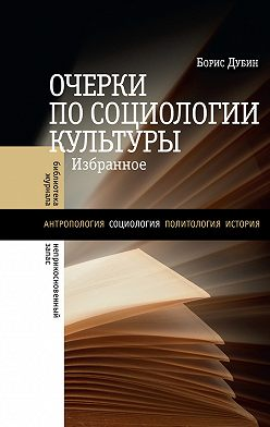 Борис Дубин - Очерки по социологии культуры